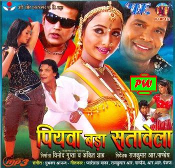 piyawa_bada_satawela_Bhojpuri_movie_star_casts_wallpapers_trailer_songs_videos