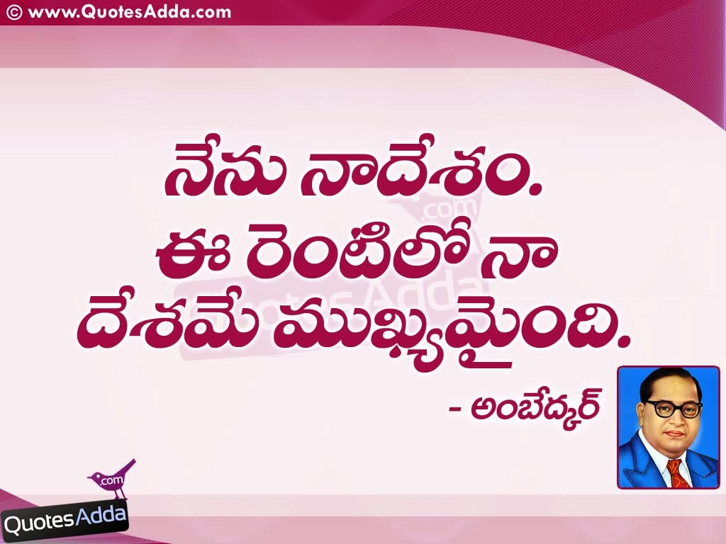 Dr Br Ambedkar Telugu Thoughts Nice Thoughts By Br Ambedkar Quotesadda Com Telugu Quotes