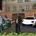 gta egypt superman باتش تحويل gta vice city