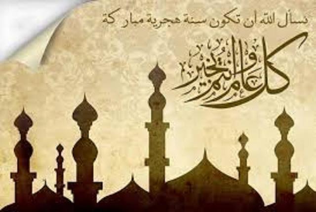 غدا الاحد موعد اجازة رأس السنة الهجرية 2016 فى مصر | أجازات السنة الهجرية للقطاع العام والخاص عام 1438 هـ