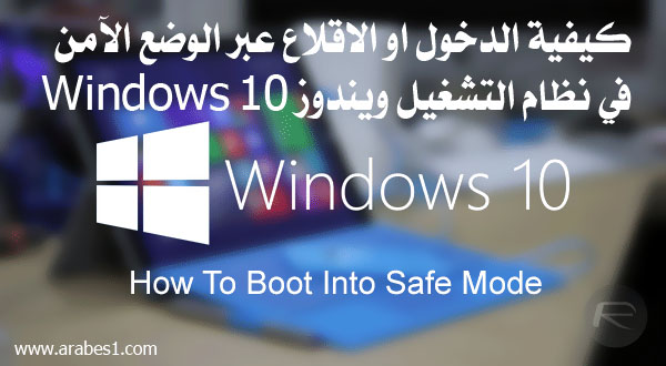 Ways To Boot start Safe Mode In Windows 10