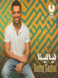 Ramy Gamal-Layalina 2018