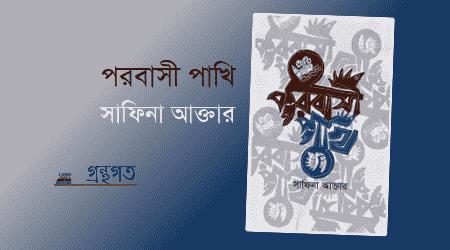 'রেজওয়ানুল হাসান' এর ভাষ্যে 'সাফিনা আক্তার' এর 'পরবাসী পাখি'