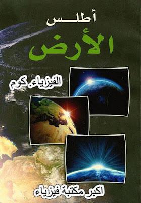 كتاب اطلس الارض pdf
