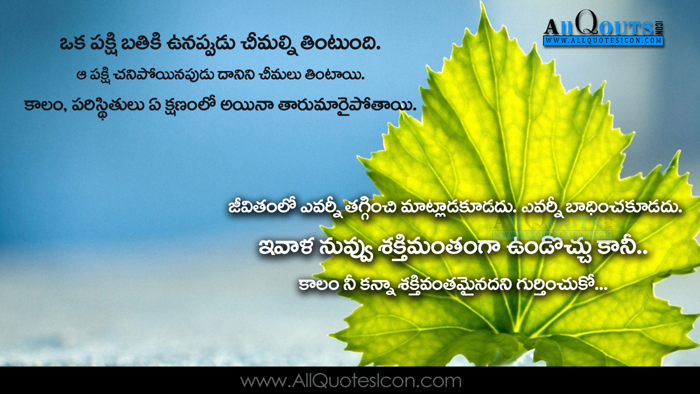 Beautiful Life Quotes In Telugu Pictures Best Life Motivational