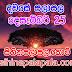 Lagna Palapala Ada Dawase  | ලග්න පලාපල | Sathiye Lagna Palapala 2020 | 2020-12-25
