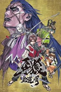 Garo: Guren no Tsuki (2015)