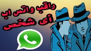راقب أي شخص على الواتس اب عبر رقم هاتفه فقط