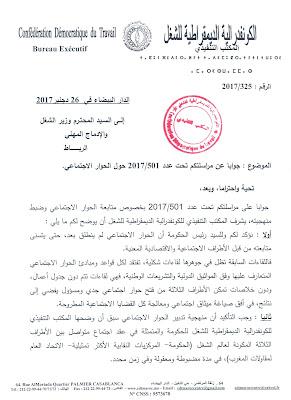 جواب  إلى وزير التشغيل بخصوص استئناف جولات الحوار الاجتماعي