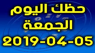 حظك اليوم الجمعة 05-04-2019 - Daily Horoscope