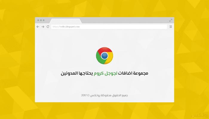 مجموعة اضافات لجوجل كروم يحتاجها المدونين