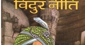 Vidur Niti Book In Hindi Pdf