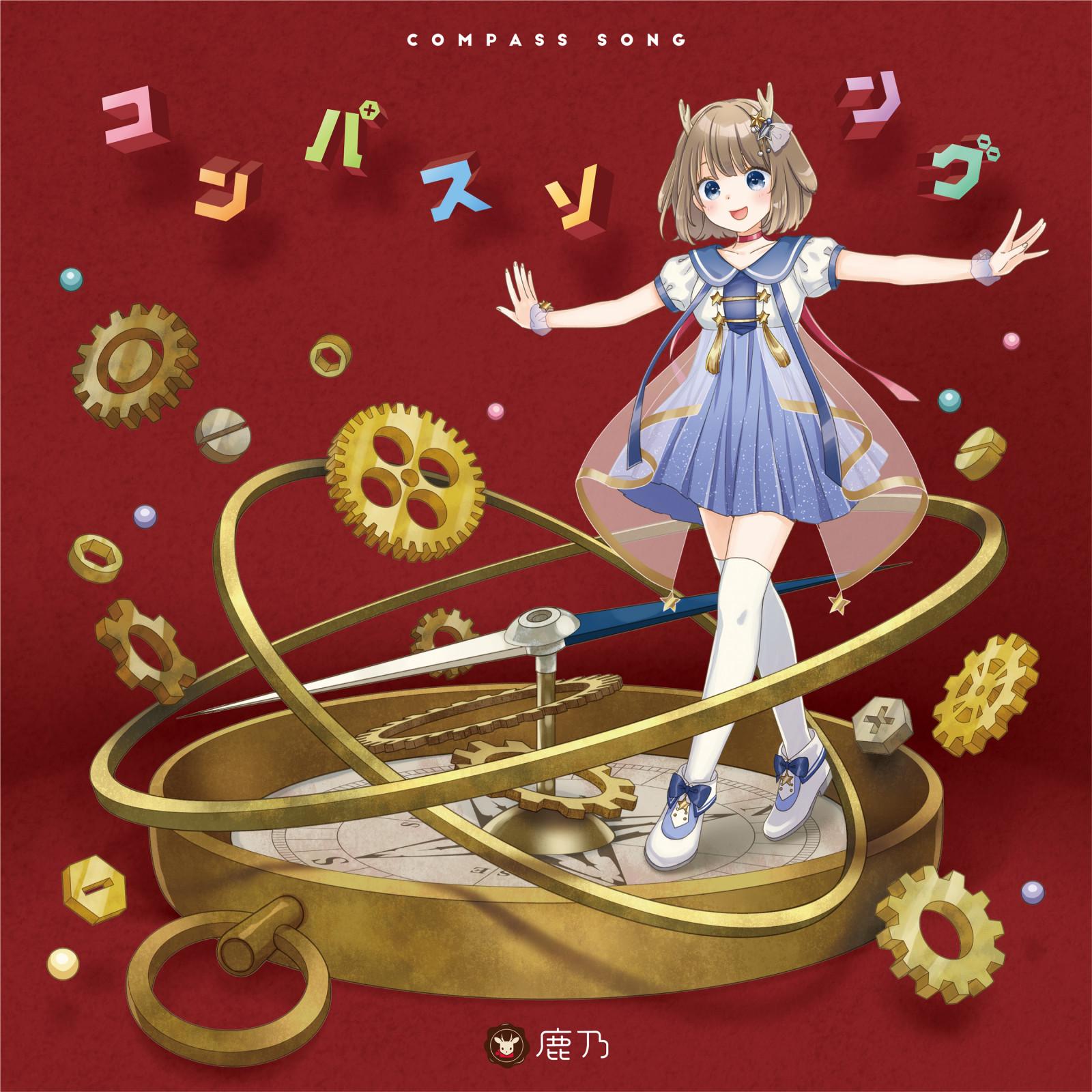 鹿乃 - コンパスソング [2021.01.27+MP3+RAR]