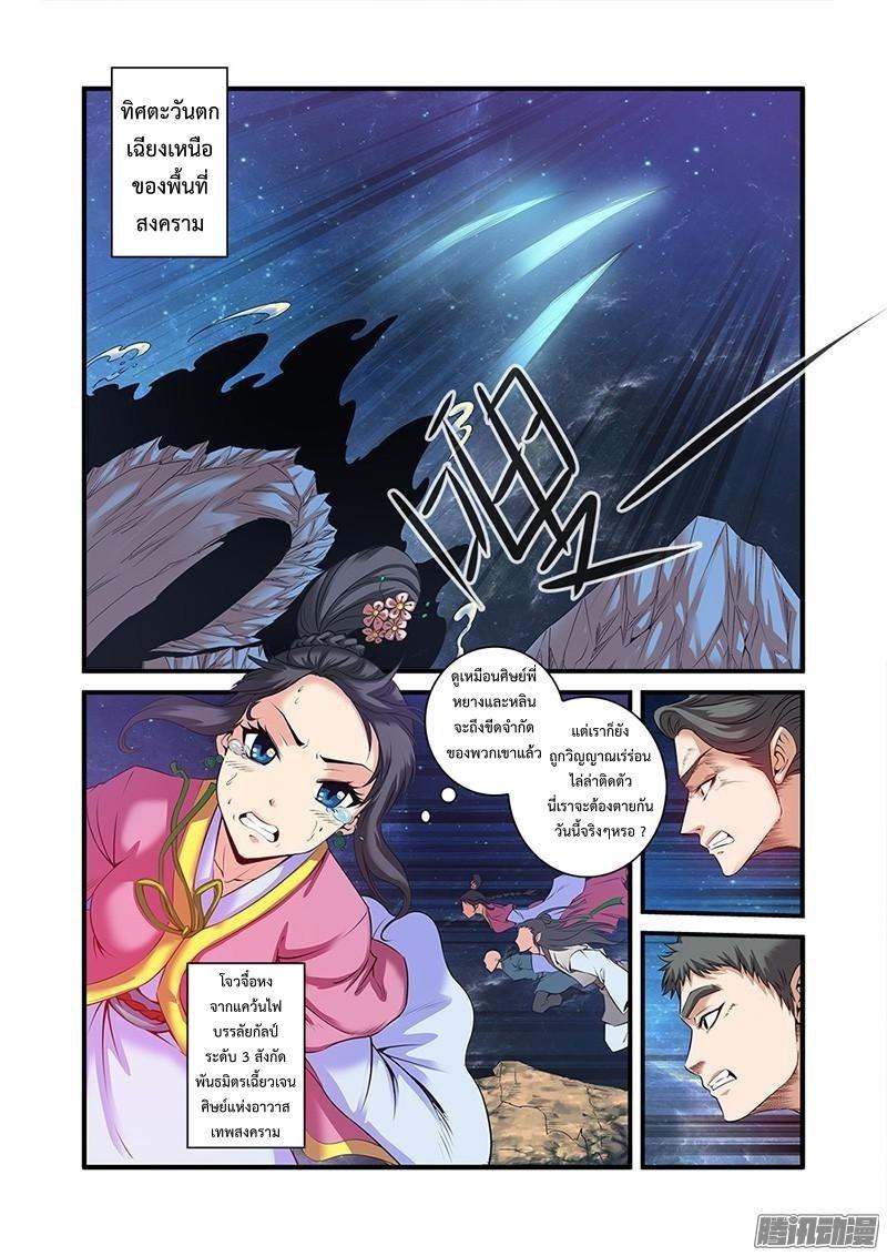 อ่านการ์ตูน Xian Ni 58 ภาพที่ 4