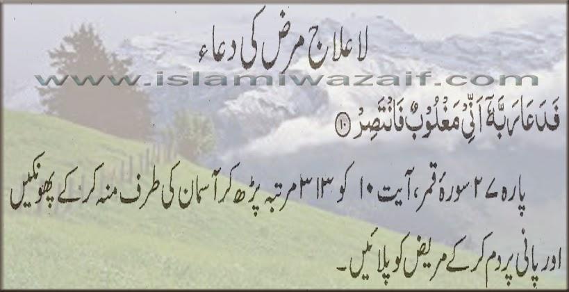 la ilaj marz ki qurani dua in urdu