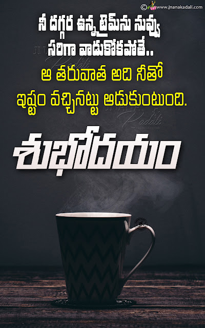 best good morning greetings in telugu, online telugu subhodayam quotes hd wallpapers