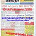 Karmasangsthan Bengali Paper 10th February, 2018 | Online Karmasangsthan Paper