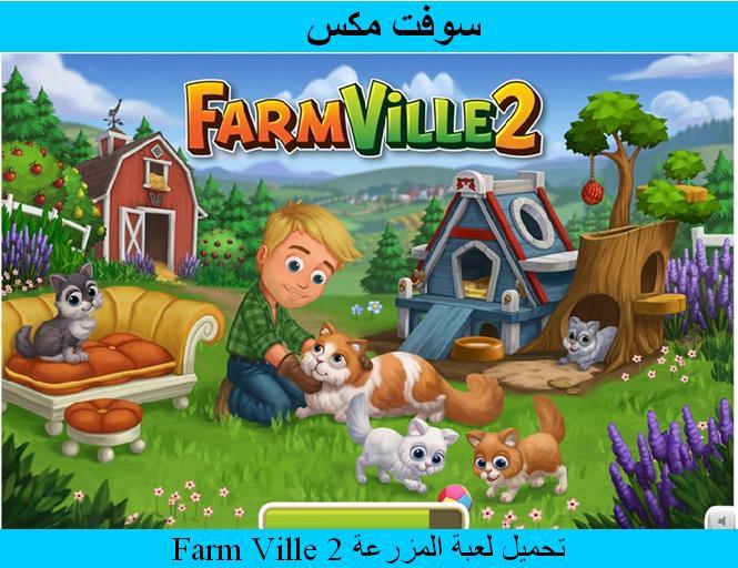 تحميل لعبة المزرعة السعيدة بالعربية على الكمبيوتر