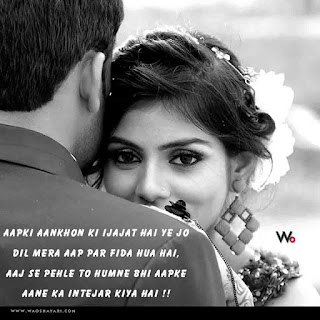 shayari to impress girl