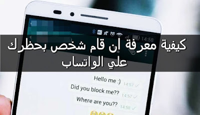 confirm-someone-blocked-you-on-whatsapp