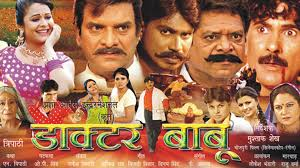 Doctor Babu Bhojpuri Movie
