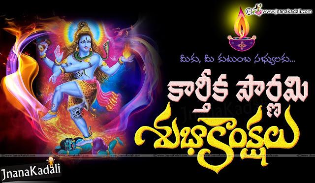 Kartheeka Puranam in Telugu, Telugu Festival information, Telugu Pandugalu, Kartheeka Pournami Wishes Quotes