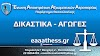 Αγωγές για την επιστροφή των αναδρομικών που κρατήθηκαν παρανόμως (ΔΙΚΗΓΟΡΙΚΟ ΓΡΑΦΕΙΟ Πετραδέλλη - Αργυροπούλου)