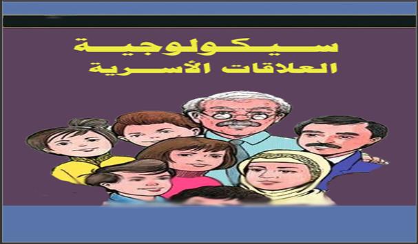 سيكولوجية العلاقات الأسرية PDF