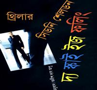 দ্য স্কাই ইজ ফলিং - সিডনি শেলডন / অনীশ দাস অপু The Sky Is Falling - Sidney Sheldon / Anish Das Apu