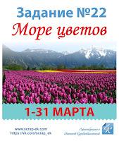 http://scrap-ek.blogspot.ru/2017/03/blog-post.html