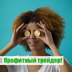 Лидеры: Crypto Trader – 35% чистого профита за 9 дней!