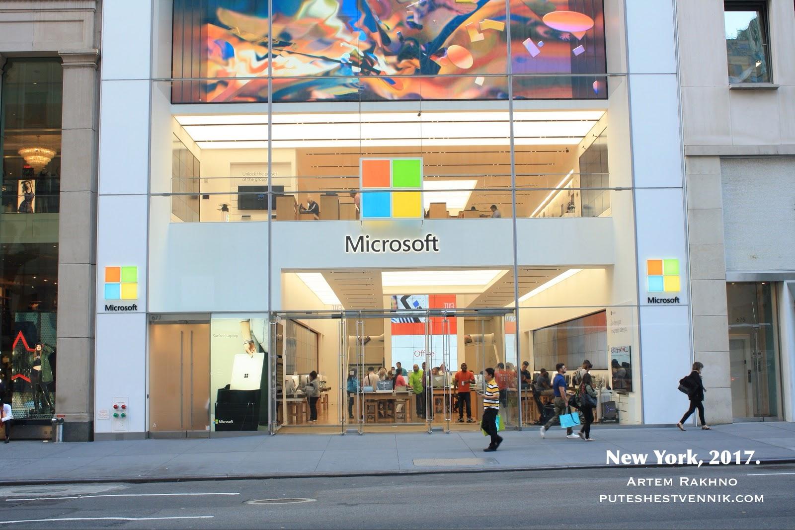 Магазин Майкрософт