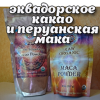какао и мака