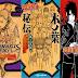 Naruto tendra nueva adaptación a anime de las novelas ligeras