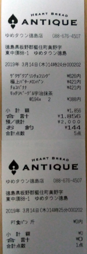 ハートブレッドアンティーク ゆめタウン徳島店 2019/3/14 商品レビュー!のレシート