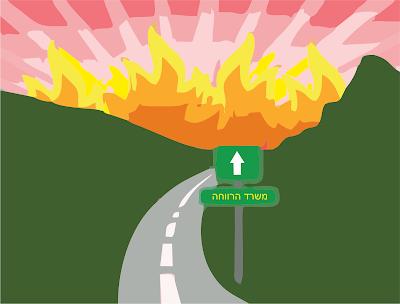 הדרך למשרד הרווחה