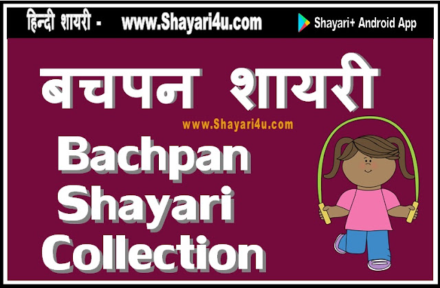बचपन की यादों से जुड़ी शायरी पढें। Bachpan Shayari Collection
