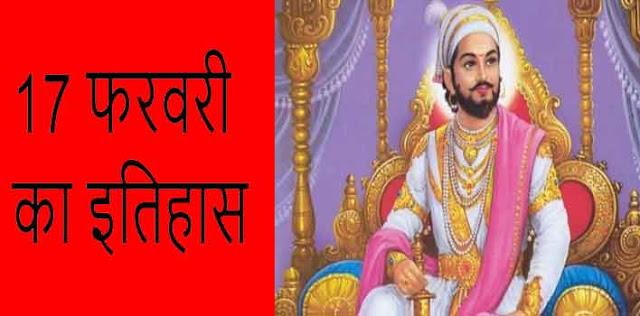 आज ही छत्रपति शिवाजी ने मुगलों से सिंह गढ़ किला जीता था,