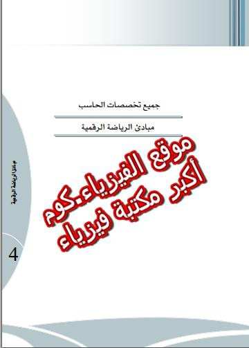 كتاب مبادئ الرياضيات للتجاريين pdf