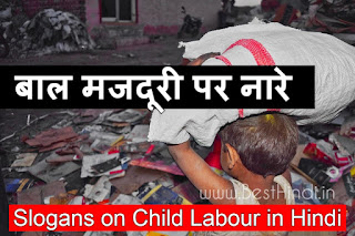 Slogans on Child Labour in Hindi
