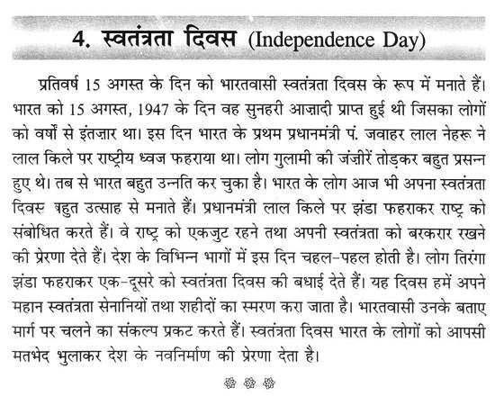 Independence Day speech for Students