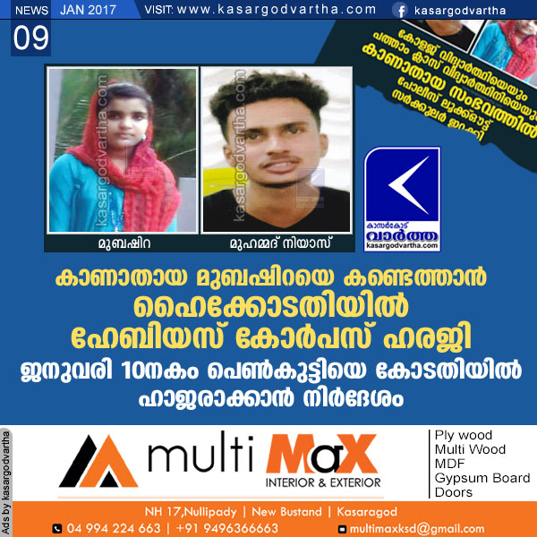 Kanhangad, Missing, Kasaragod, Kerala, Mubashira, Missing Student, Habeas corpus appeal filed for missing Mubashira