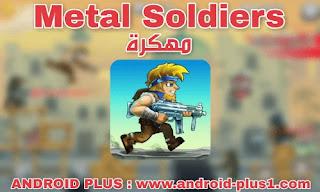 تحميل لعبة Metal Soldiers مهكرة جاهزة من رابط مباشر مجانا للاندرويد، تنزيل Metal Soldiers apk مهكرة للاندرويد، لعبة حرب الخليج للاندرويد، لعبة Metal Slug مهكرة للاندرويد، تنزيل Metal Slug للاندرويد، تحميل Metal Soldiers مهكرة اخر اصدار، لعبة Metal Soldiers مهكرة نقود غير محدودة، تنزيل لعبة ميتال سولديرس مهكره، لعبة ميتال سلج مهكرة للاندرويد، ميتال، لعبة ميتال للاندرويد، apk، تحميل Metal Soldiers.apk اندرويد