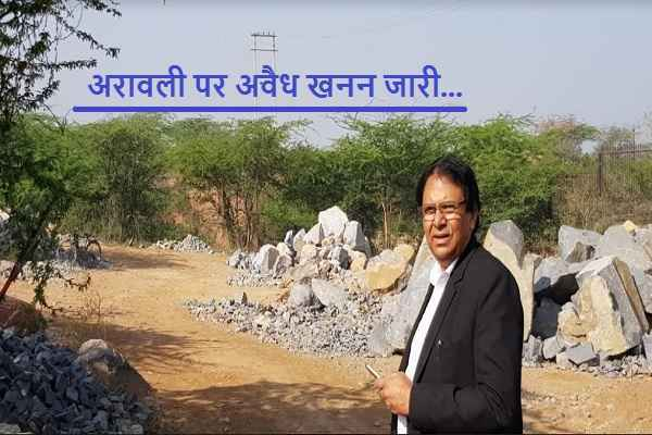 advocate-ln-parashar-caught-illegal-mining-at-aravali-fir-lodged-news
