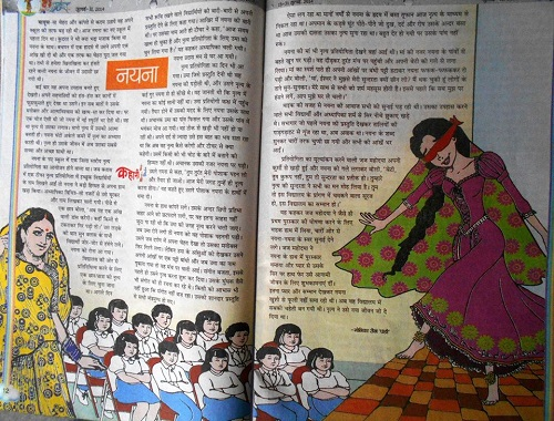 Moral Story on Beauty in Hindi