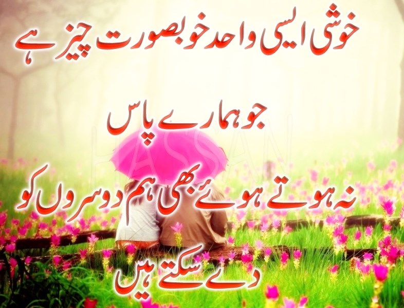 Urdu Love Quotes and Saying With Images | Best Urdu Poetry ...