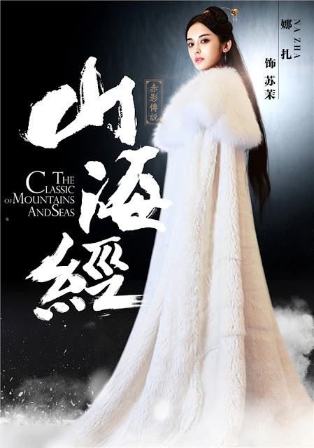 Gu Li Na Zha in The Classic of Mountains and Seas