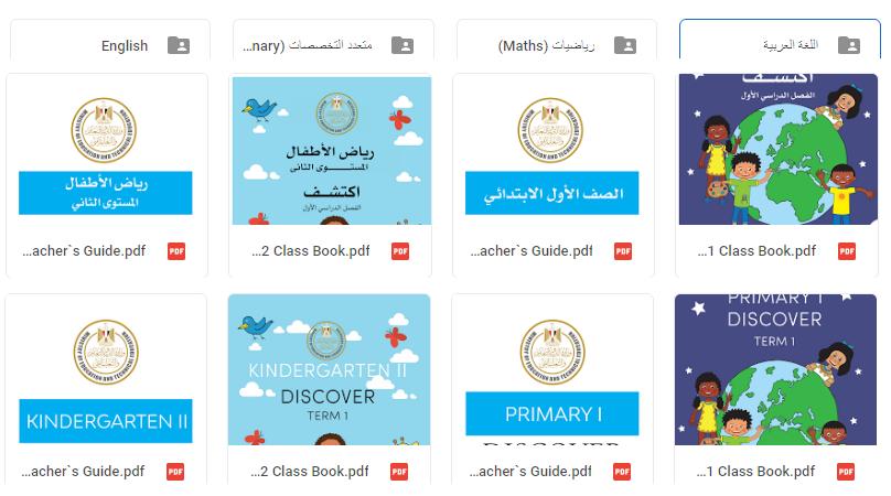 """ننشر الكتب وادلة المعلمين الالكترونية للصف الاول الابتدائى ورياض الاطفال """" لغة عربية - رياضيات - متعدد - لغة انجليزية """""""