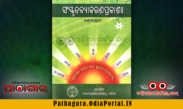 Sanskrit Vyakaran Prakash (ସଂସ୍କୃତବ୍ୟାକରଣପ୍ରକାଶଃ) [TLS] - Class-X School Text Book - Download Free e-Book (HQ PDF), Read online or Download Sanskrit Vyakaran Prakash (ସଂସ୍କୃତବ୍ୟାକରଣପ୍ରକାଶଃ) [TLS] (Sanskrit  Grammar) Text Book of Class -10 (Matric), published and prepared by Board of Secondary Education, Odisha.  This book also prescribed for all Secondary High Schools in Odisha by BSE (Board of Secondary Education).