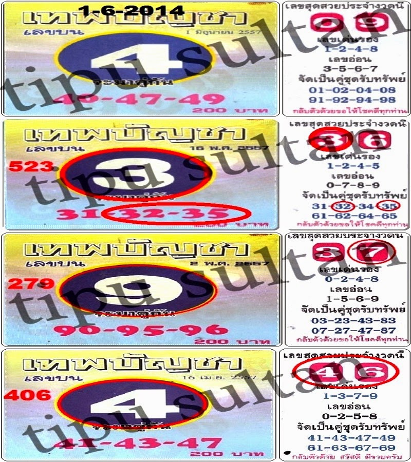 Thai Lotto VIP Tips  | Thai Lotto Single and Pair Tip paper 01-06-2014